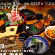 《LIFE Vlog》我吃故我在 美食獵人 帶你桃園吃美食『八條壽司』(台灣 桃園市 桃園區)【KevenTV】