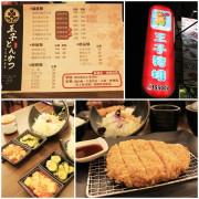 【台東 美食】王子豬排重新開幕 │厚切日式里肌豬排 │限量超值套餐