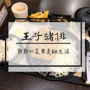 【台東市區】王子豬排日式豬排專賣~從正氣路夜市攤販起家的平價美味