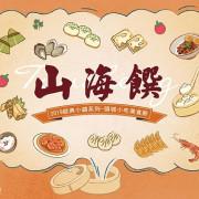2019經典小鎮系列-頭城小吃美食節【活動企劃、活動執行、活動行銷宣傳】