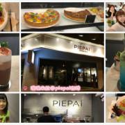 中壢{近中原夜市外圍}Piepai Cafe' -閨蜜談天說地的好地方