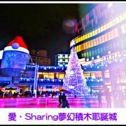 ((藝術饗宴))台北阪急。愛.Sharing夢幻積木耶誕城。紫色的夢幻世界,白天晚上都精彩,隨手紀錄版