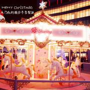  台北TAIPEI 統一時代百貨Uni ustyle 禾乃氏-冬季漫步聖誕特輯:愛﹡Sharing分享幸福聖誕
