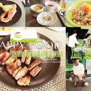 吃。台南|大林國宅高CP值鐵板料理「HAPPY FOOD樂食新鉄板料理」。