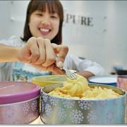 『台中。南屯區』 SweetsPURE森貝爾手作甜點(手工餅乾|手工蛋糕|彌月禮盒)-溫暖手作療鬱系甜點、手感烘焙幸福食光  台中正夯的手作餅乾伴手禮『曲奇巧酥』,三種口味一次滿足