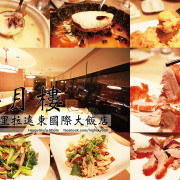吃。台南|俯瞰夜景品嚐美食 劉式烤鴨極選合菜「香格里拉38F 醉月樓」。