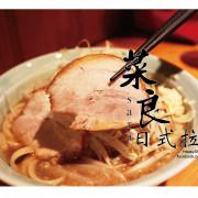 吃。台南|拉麵食券機日式手工製麵「菜良sara-日式拉麵」。