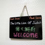 """高雄前金區=<食>猶大""""獅""""廚 The little lion of Judah ~每一道菜都是驚艷的料理*多種美味讓你無法抗拒*隱密巷弄好料理="""