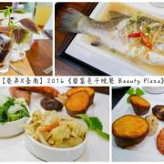 【巷弄X臺南】台南市中西區《碧富邑午晚餐 Beauty Plaza》 💋 真材實料。鮮魚料理首選