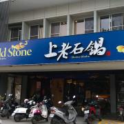 【上老石鍋】花蓮不錯的火鍋店!裝潢好氣氛佳,食材新鮮新穎!