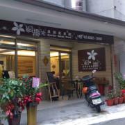 【桐趣晨間飲食館】清爽美味的雙芝士薯泥蛋吐司,就在桐趣!