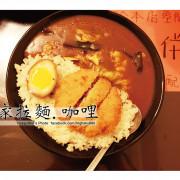 吃。台南|平價日式咖哩更勝拉麵「浜家拉麵・咖哩」。