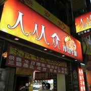 2016-12-24 台北車站牛排~人从众厚切牛排館