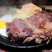 台北車站牛排『人从众厚切牛排館-南陽店』南陽街/小火鍋