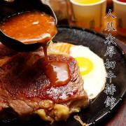 [台北中正] 台北車站牛排推薦,大口吃肉的好所在!頂級沙朗16oz必點~ 人从众厚切牛排館-南陽店
