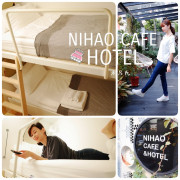 【住宿—台北大安 你好咖啡旅館NIHAO COFFEE HOTEL】小巧精實舒適的低調文青設計咖啡旅店
