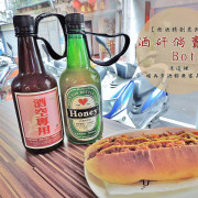 食記。台北★酒矸倘賣嘸-Bottle 來這裡喝再多酒都無害身體!