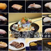 台中江戶前壽司【Takumi 將酒肴(一貫入魂)】。新鮮人溫壽司一貫吃完再出一貫享受慢食的無菜單料理