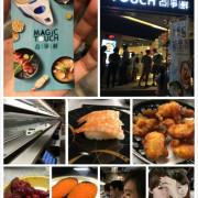 新竹 竹北「MAGIC TOUCH點爭鮮」-「新幹線」送餐 新鮮快速到位
