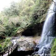 【南投。竹山鎮】絕美飛瀑鐘乳石洞奇景之『杉林溪生態森林渡假園區。松瀧岩瀑布』就讓我們走過『樂山步道』來去探尋這杉林溪首景吧!