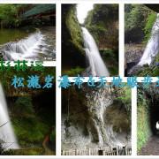 【南投。遊記】天然石洞觀飛瀑。雨過天晴似仙境 ─ 杉林溪松瀧岩瀑布 + 天地眼步道