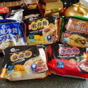 【開箱】居家必備~快速乾拌麵 |懶人的快速料理就是「點線麵」冷凍方便麵