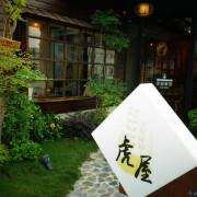 雲林虎尾美食~【虎屋】虎尾名物。憨吉乳酪 日式庭院裡享受中式憨吉甜點 浪漫午茶時光一人不用100元