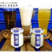 ∥台北信義∥5 by 5 花草茶飲(體驗團).信義區也能找到平價下午茶,多種創意飲料名稱都好夢幻*信義安和