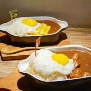 台北美食||Home Curry-藏在萬年大樓裡的日式咖哩,平價又可愛||萬華區、台北咖哩飯