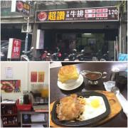 【新北板橋】永豐街 超讚平價牛排~120元起超便宜