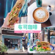 新北板橋x咖啡館【布可咖啡】不限時咖啡廳/ 寵物友善餐廳/ 有插座/ 大份量早午餐