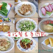 ☞【嘉義 東區】幸福餐桌魯肉飯~來自於外婆跟媽媽的好手藝,讓每個來這裡的客人都能幸福滿滿!!