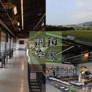 【苗栗景點】銅鑼茶廠喝東方美人茶  玻璃窗景觀茶廠品茗賞茶園  遼闊的視野追火車