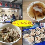 ☞【台南 麻豆】麻豆助碗粿~麻豆中央市場內好吃的碗粿,三十幾年老字號店家!!