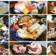【台北市 內湖區/捷運西湖站】帝一頂級燒烤-帝王蟹.和牛.伊比利豬通通吃到飽