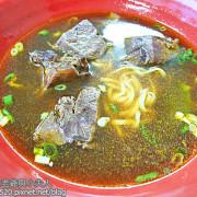 《台南食記》安南區無名牛肉麵〈牛肉麵意麵〉,大碗又便宜