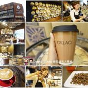 《新竹連鎖咖啡店》歐客佬精品咖啡旗艦店 -新竹光華店x用銅板價品嚐好咖啡和美味甜點 ︱超奢華世界級藝伎咖啡相遇初體驗(影片)