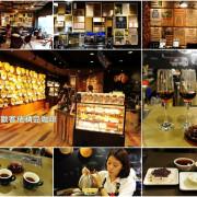 新竹歐客佬精品咖啡旗艦店。平價就可以享受那股咖啡香品一杯香醇咖啡