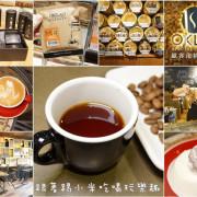 新竹美食|歐客佬精品咖啡(光華店)-世界冠軍藝伎親民享受。銅板平價咖啡。COE咖啡買一送一就能在優美環境下享受美妙的咖啡時間(光華東街/不限時間/營業時間電話地址/邀約)--踢小米食記