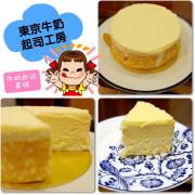 食 ☞ 宅配 ▍東京牛奶起司工房 ▍牛奶起司蛋糕~ 選用法國起司+北海道牛奶+可麗餅餅皮,造就而成的起司蛋糕!!!