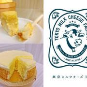 【宅配美食、伴手禮】東京牛奶起司工房 | 法國起司+北海道牛奶製作的牛奶起司蛋糕!