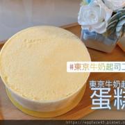 [宅配送禮] 東京牛奶起司工房《牛奶起司蛋糕》分分秒秒都想吃!#北海道牛奶 # 起司蛋糕
