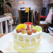 【食尚玩家推薦】甜蜜又夢幻的水果派對戚風蛋糕,隱身巷弄間的《Simple 簡單吃》下午茶排隊店