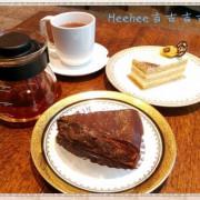 【食記。台北中山】Heehee吉古吉古工作室(巷弄中的手工甜點)
