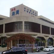 【金山旅遊】金山泡湯趣 - 金山海灣休閒溫泉會館