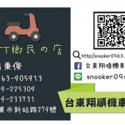 【推薦】台東租機車 台東翔順機車出租 全新GP125 火車站出口走路4分鐘內