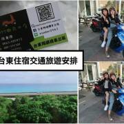 【旅遊】台東旅遊攻略(*´∇`*)規劃行程、住宿推薦、翔順租機車(內含影片/美食推薦)