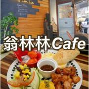 【新北板橋】翁林林Cafe~近捷運新埔站&三猿廣場附近的早午餐店