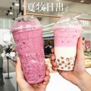 高雄美食|夏牧日出。牧場鮮奶茶專売ミルクティー-主打創意飲品,多種口味珍珠
