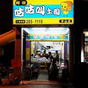 展店迅速ㄟ人氣宵夜~咕咕叫土司
